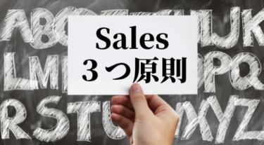 マジ!本質知ったら、売らなくなる!営業の3つの原則!